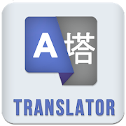 Translate All: Translation Text & Dictionary