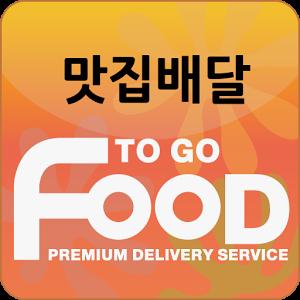 푸드투고 - 부천맛집배달전문