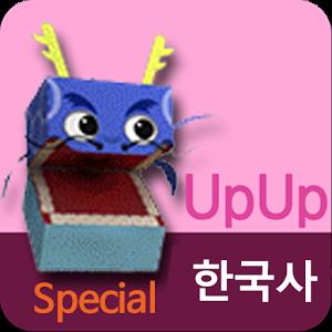 UPUP 한국사 능력 검정시험 Special