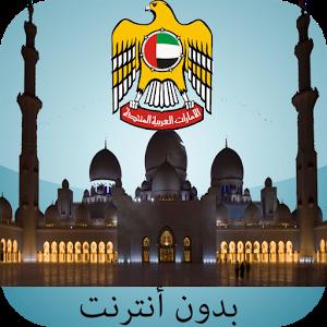 UAE Prayer times (offline)