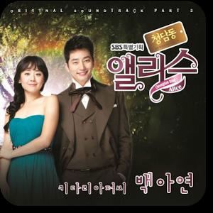 벨소리 : 키다리 아저씨 [청담동 앨리스 OST]