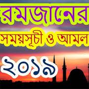 সেহরি ও ইফতারের সময়সূচী -রমজান ২০১৯ -Ramadan 2019