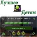 BedTime Stories audio (free) free cuckold stories