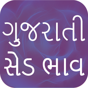 Gujarati SMS Sad Collection