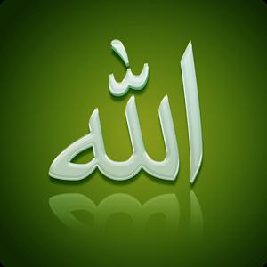 99 Names of Allah- AsmaAlHusna