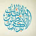 أدعية إسلامية