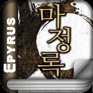 [무협]마정록(전9권,완)-에피루스 베스트소설