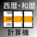 西暦・和暦(年号)変換・計算機 for Free