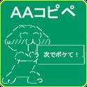 2chAAコピペアプリ【LINEやFacebook対応】