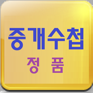 중개수첩 아러니 (정품)