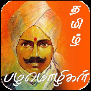 Tamil Proverbs Free Offline jewish proverbs