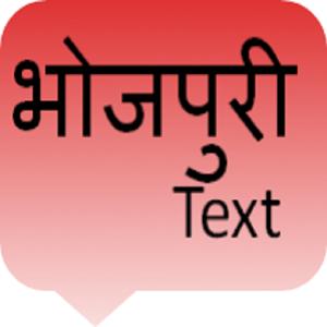 bhojpuri text