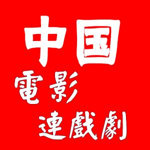 YouTube China Movies youtube movies hindi movies