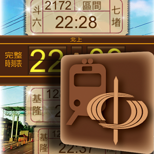 CUTe/Beihu Train Timetable