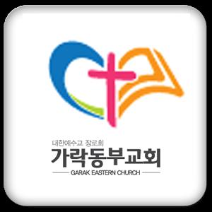 가락동부교회