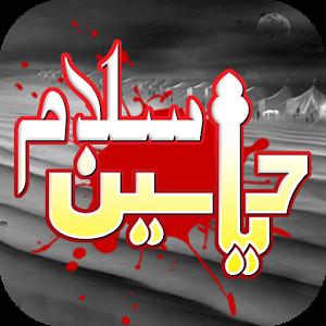 Salam Ya Hussain