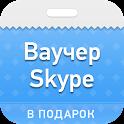 Skype от Аймобилко