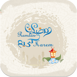 رسائل تهنئة رمضان 2015