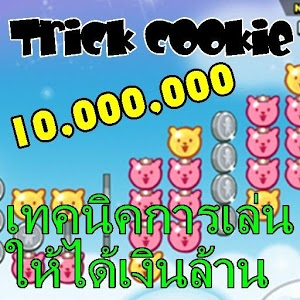 โกงคุกกี้รัน Trick Cookie