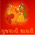 Gujarati Shayri pride ringtones shayri