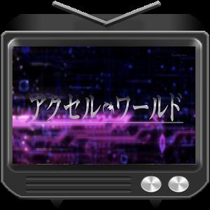 [JapanAnime]AccelWorld[Free]