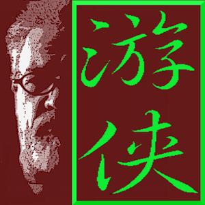 Youxia Juju
