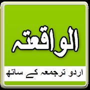 Surat Al Waqiah with urdu translation
