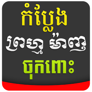 Prum Manh Comedy