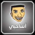 Asa7be - أساحبي