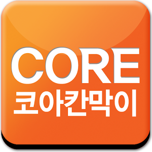 코아칸막이 core partition partition magic