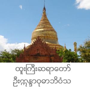 HtooGyiSayaDaw