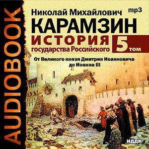 История гос-ва Российского T 5