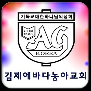 김제에바다농아교회