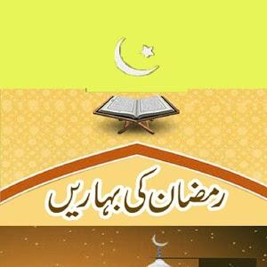 Ramadan Ki Bahare