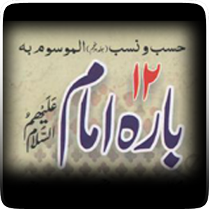 12 Imam A.S hanafi imam