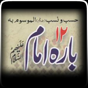 12 Imam A.S hanafi imam open
