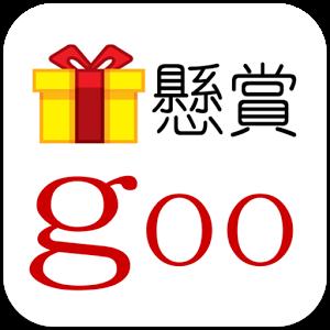 Goo 懸賞