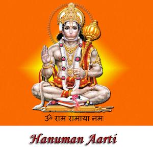 Hanuman Aarti aarti hanuman passwords