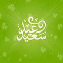 بطاقات العيد(تهاني العيد)