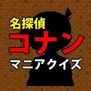 【非公式】名探偵コナンマニアクイズ~初心者から上級者まで