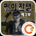 [오렌지북]쩐의전쟁3부-무협만화,드라마만화,무료만화