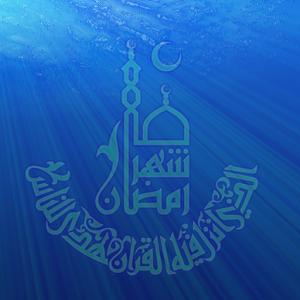 Ramadan Water Islamic 2014