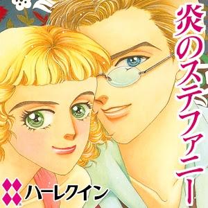 炎のステファニー1~オーチャード・ヴァレー・三姉妹物語 Ⅱ~