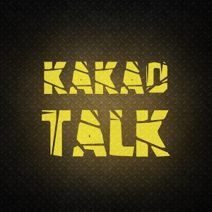 Radioactivity KakaoTalk Theme