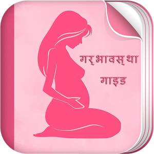 Pregnancy Guid