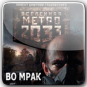 Metro 2033. In the darkness