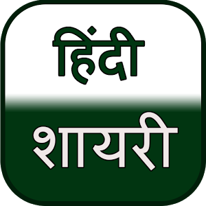 Hindi Shayri Collection manager pride shayri