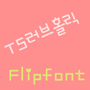 TSLoveholic™ Korean Flipfont