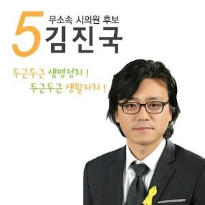 춘천시 사선거구 기호5 김진국