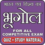GEOGRAPHY (भूगोल) FOR ALL COMPETITIVE EXAM QUIZ